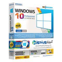 مجموعه آموزشی Windows 10 نشر بهکامان