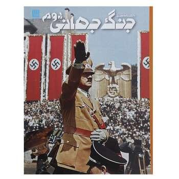کتاب دانشنامه مصور جنگ جهانی دوم اثر سیمون آدامز