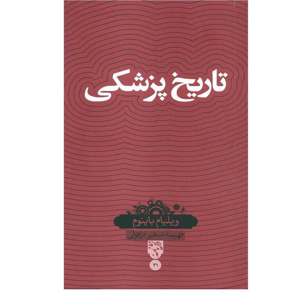 کتاب تاریخ پزشکی اثر ویلیام باینوم