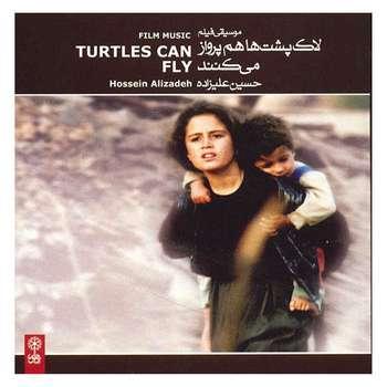 آلبوم موسیقی لاکپشتها هم پرواز میکنند - حسین علیزاده