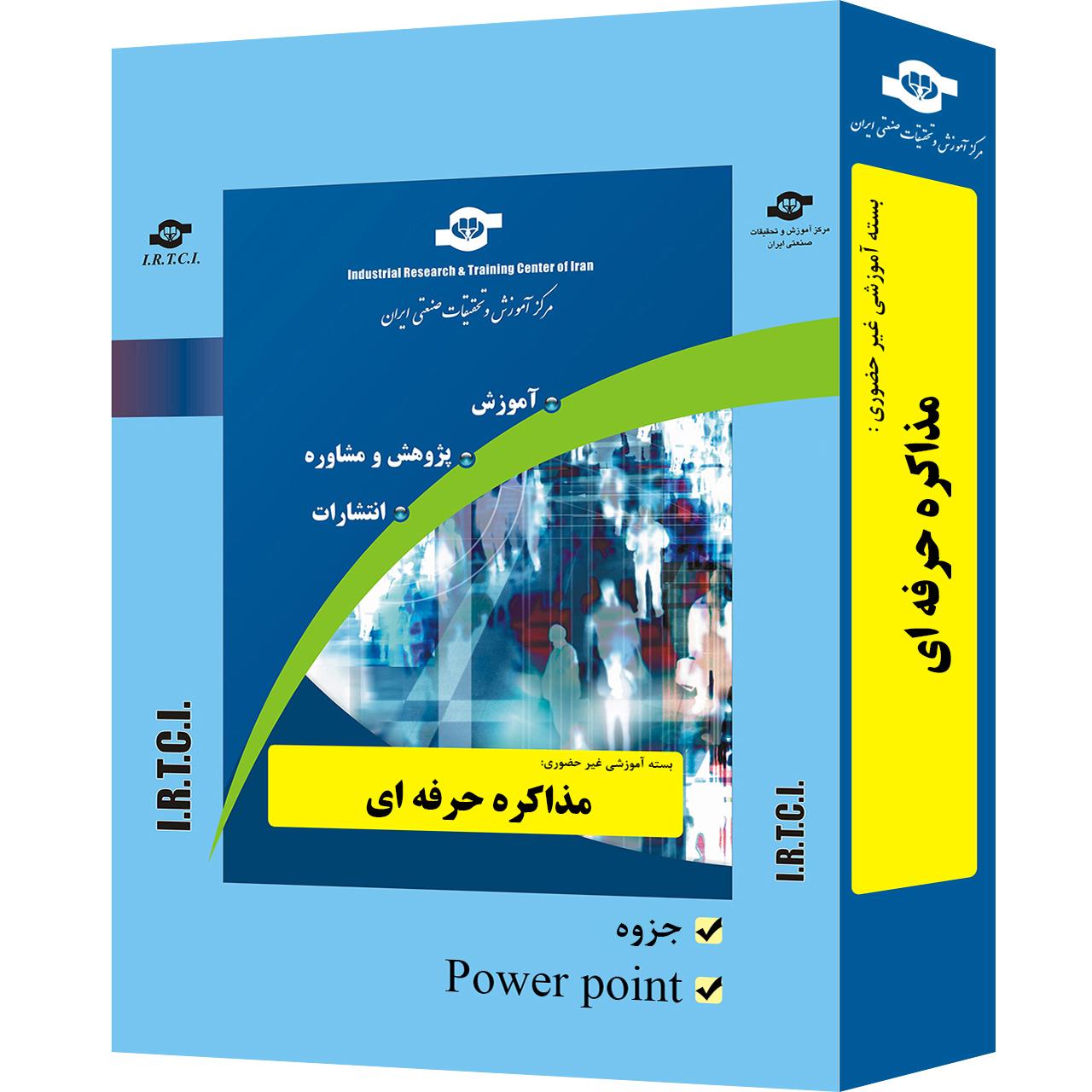 بسته آموزشی غیر حضوری مذاکره حرفه ای تدوین  مرکز آموزش و تحقیقات صنعتی ایران