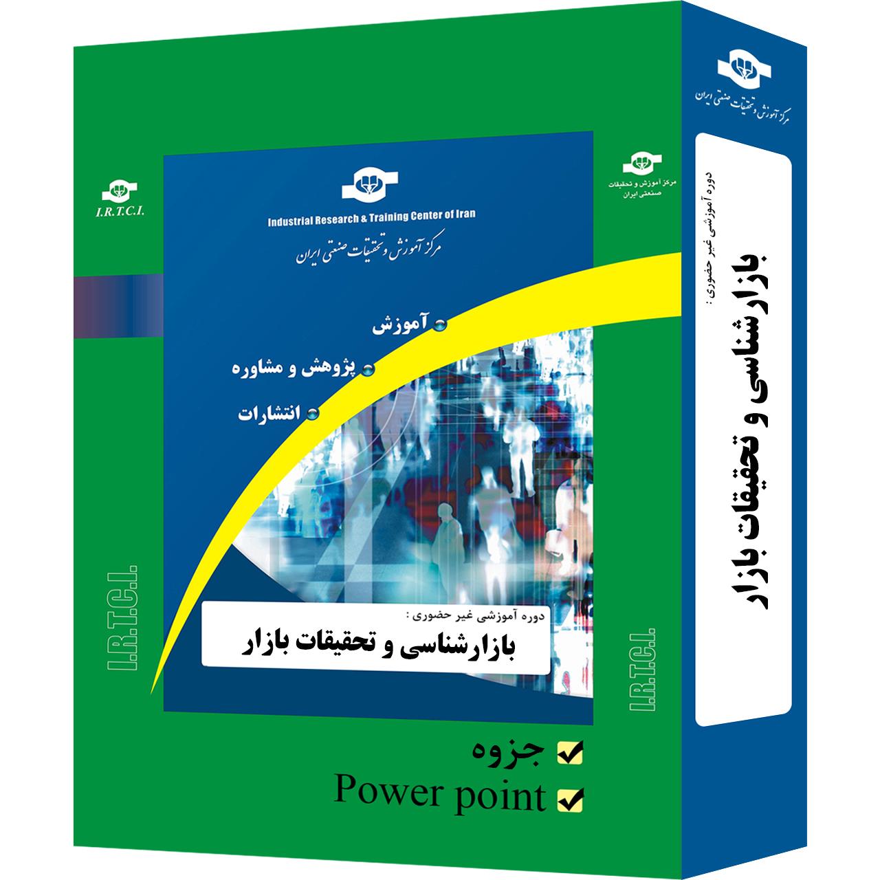 بسته آموزشی غیر حضوری  بازارشناسی و تحقیقات بازار تدوین مرکز آموزش و تحقیقات صنعتی ایران