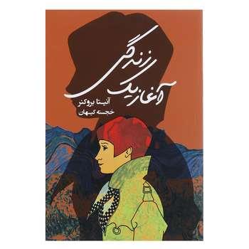 کتاب آغاز یک زندگی اثر آنیتا بروکنر