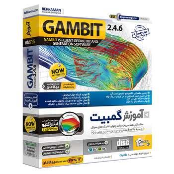 نرم افزار آموزش GAMBIT نشر بهکامان