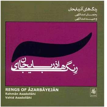 آلبوم موسیقی رنگ های آذربایجان - رحمان اسداللهی، وحید اسداللهی