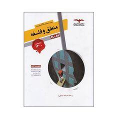 کتاب منطق و فلسفه 10 و 11 کنکور 1400 اثر احمد خداداد حسینی انتشارات مشاوران آموزش