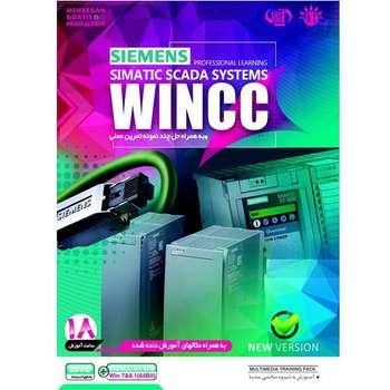 نرم افزار آموزش WINCC نشر مهرگان