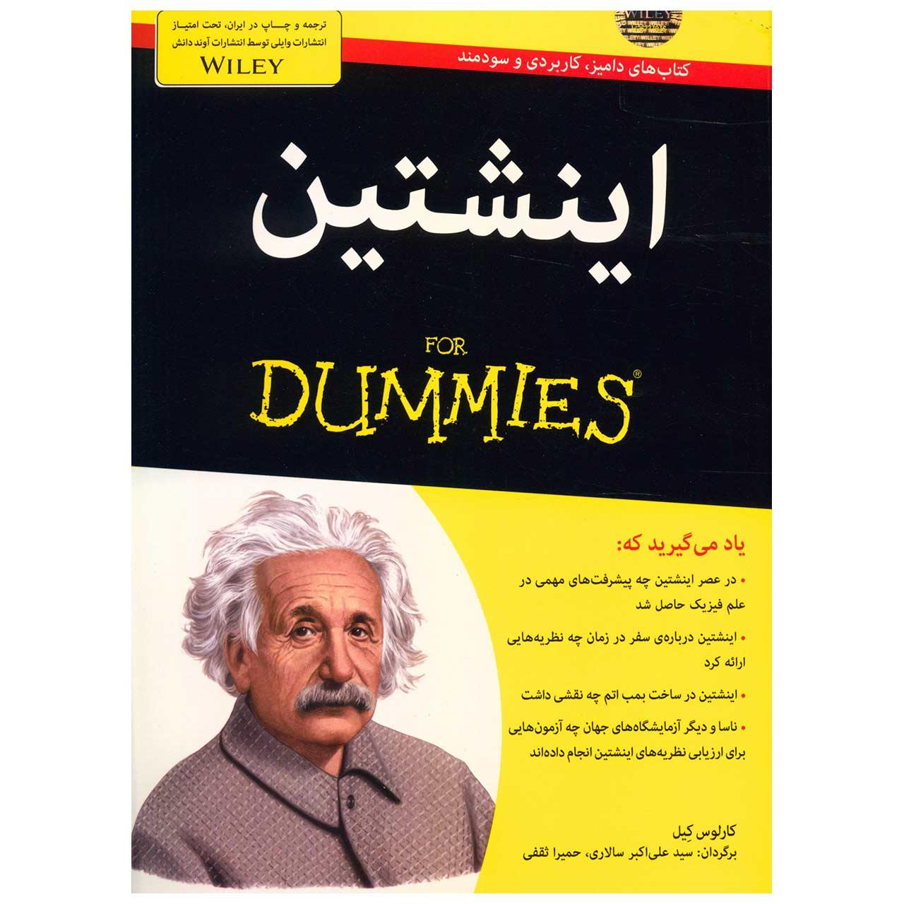 کتاب اینشتین اثر کارلوس کیل