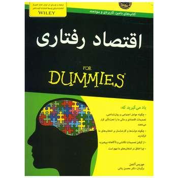 کتاب اقتصاد رفتاری اثر موریس آلتمن