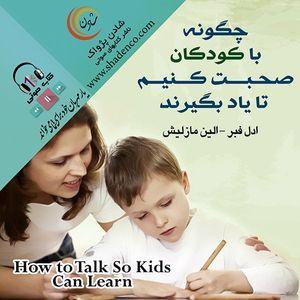 کتاب صوتی چگونه با کودکان صحبت کنیم تا یاد بگیرند