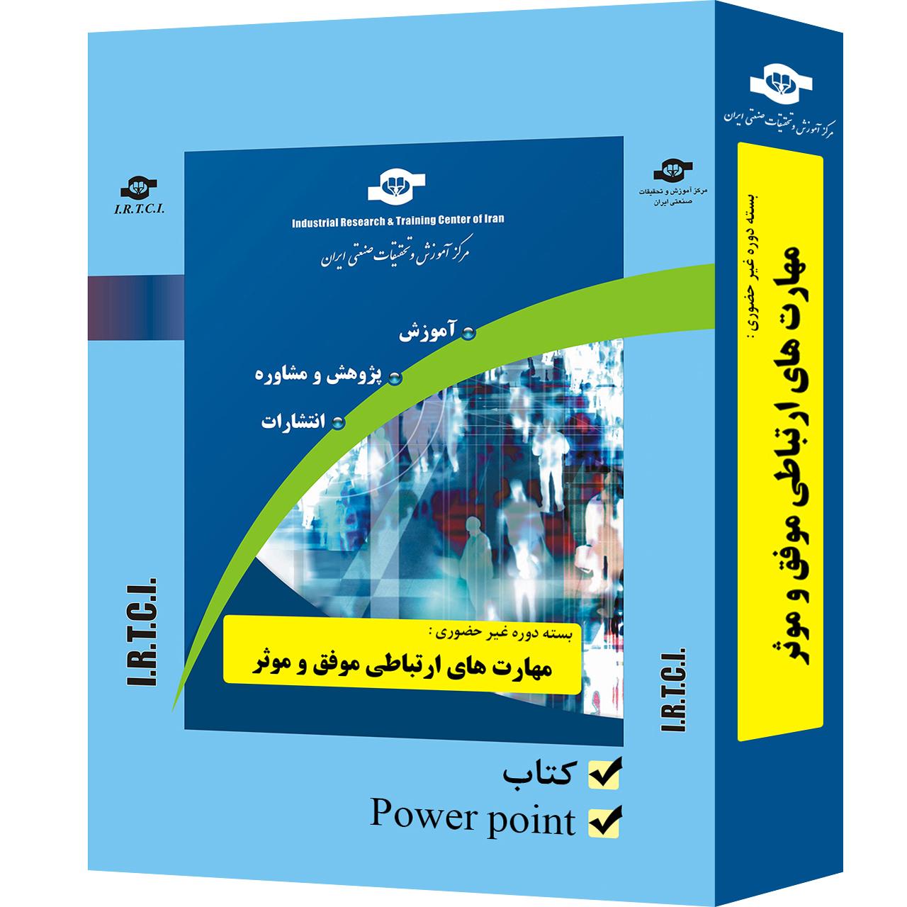 بسته آموزشی غیر حضوری مهارت های ارتباطی موفق و موثر  تدوین مرکز آموزش و تحقیقات صنعتی ایران