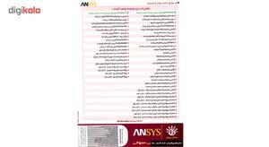 آموزش ANSYS 19 در محیط Workbench و APDL نشر مهرگان