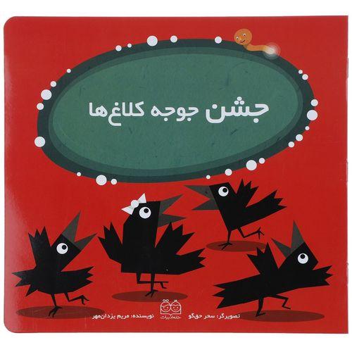 کتاب جشن جوجه کلاغ ها اثر مریم یزدان مهر