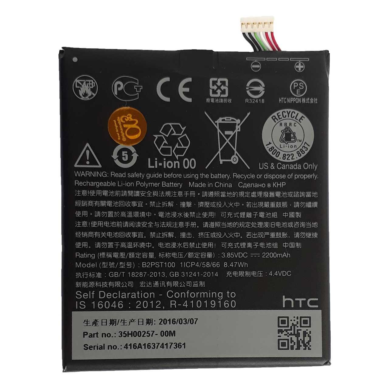 باتری موبایل مدل B2PST100 ظرفیت 2200 میلی آمپر ساعت مناسب گوشی اچ تی سی Desire 530