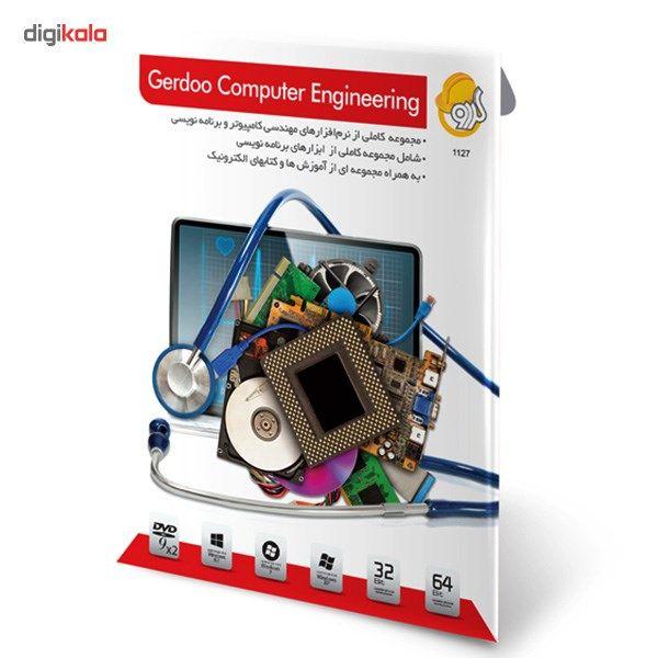 نرم افزار های مهندسی کامپیوتر گردو - 32 و 64 بیتی
