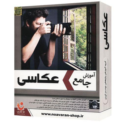 نرم افزار آموزش عکاسی نشر نوآوران