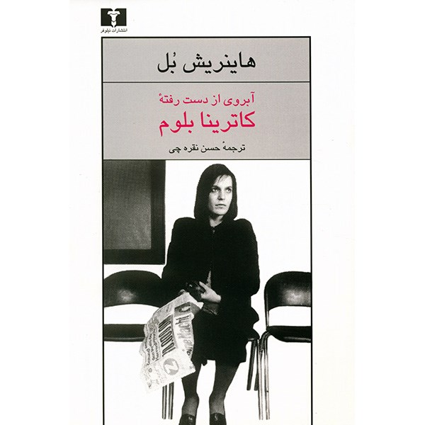 خرید                      کتاب آبروی از دست رفته کاترینا بلوم اثر هاینریش بل