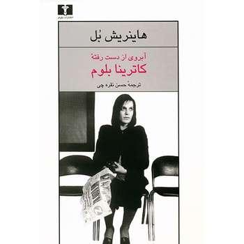 کتاب آبروی از دست رفته کاترینا بلوم اثر هاینریش بل