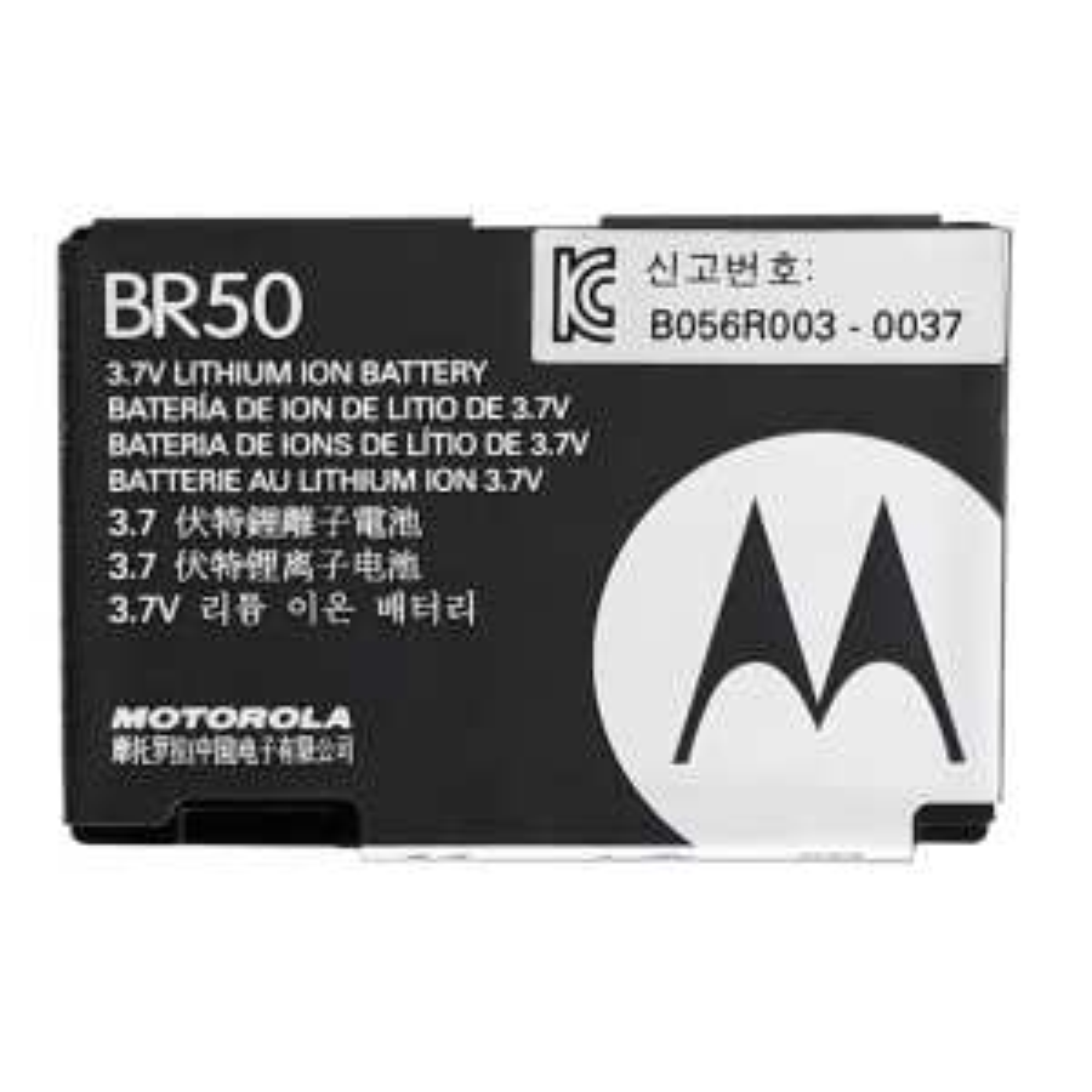 باتری موبایل موتورولا مدل BR50 ظرفیت 710 میلی آمپر ساعت مناسب گوشی موتورولا Razr V3