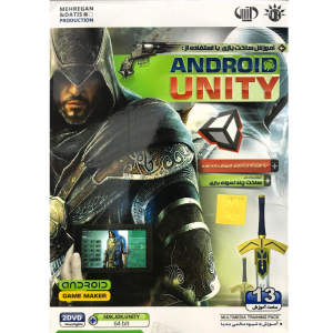 آموزش ساخت بازی برای اندروید با یونیتی ADNROID UNITY نشر مهرگان