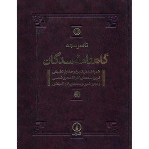کتاب گاهنامه سدگان اثر ناصر مجد