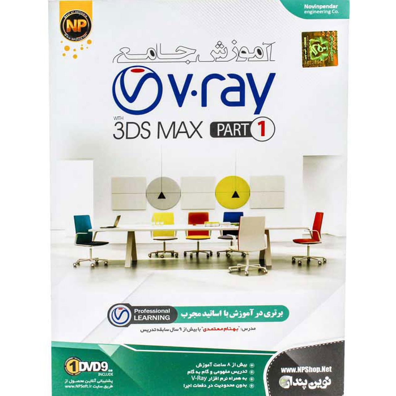 آموزش جامع V ray به همراه 3DS MAX نشر نوین پندار