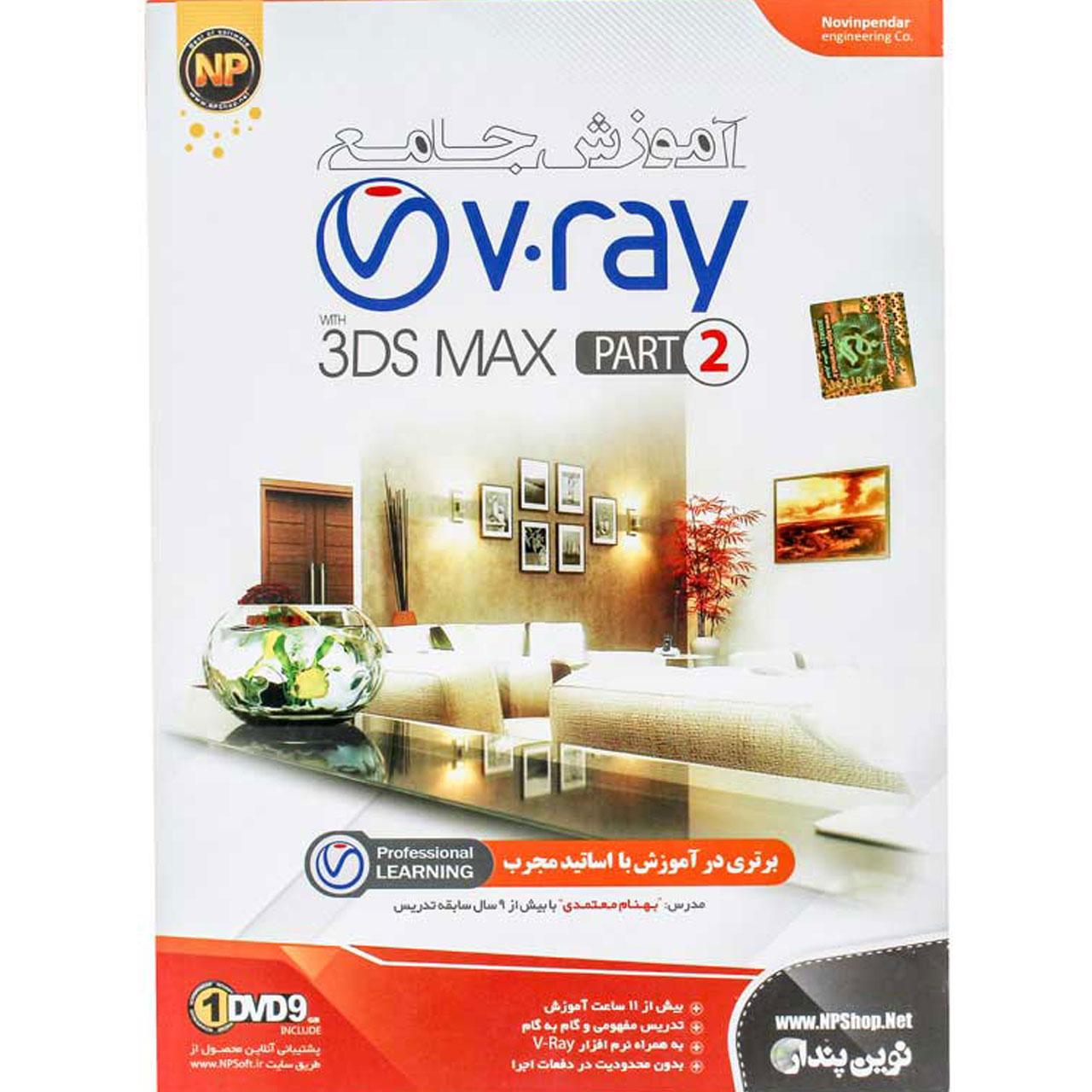 آموزش جامع V ray به همراه 3DS MAX مجموعه دوم نشر نوین پندار