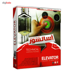 آموزش تئوری و عملی آسانسور نشر نرم افزاری آویژه