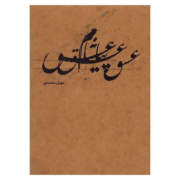 کتاب پیام عشق اثر مهران محمدی