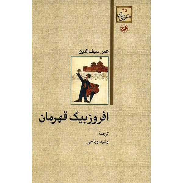 کتاب افروزبیگ قهرمان اثر عمر سیف الدین
