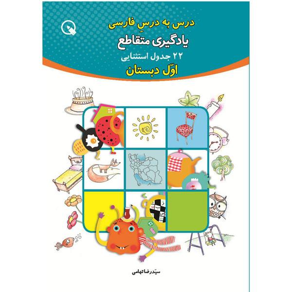 کتاب یادگیری متقاطع اول دبستان اثر سید رضا تهامی