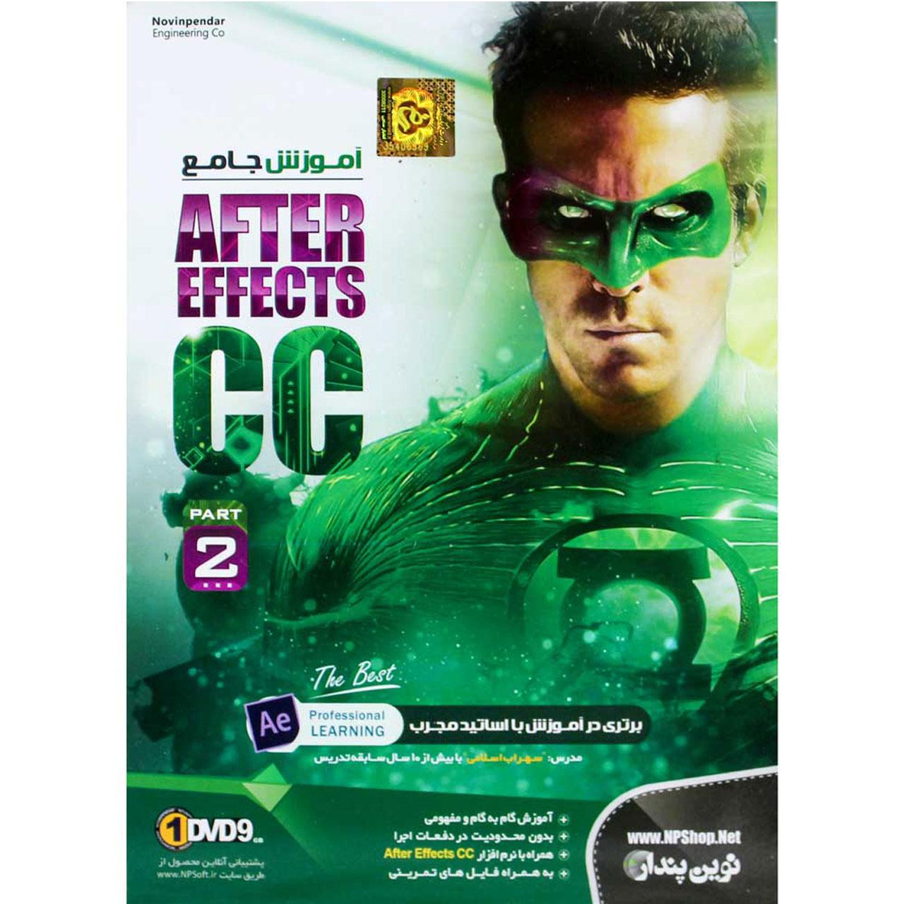 آموزش جامع After Effects CC Part 2 نشر نوین پندار