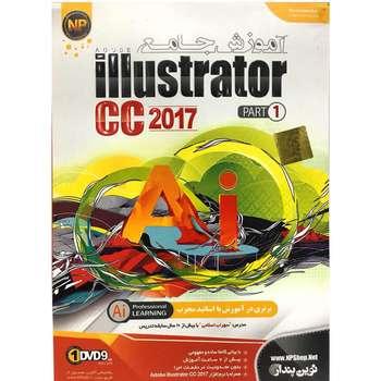 نرم افزار آموزش جامع illustrator CC 2017 Part 1 نوین پندار