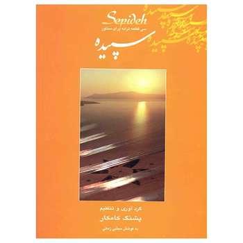 کتاب سپیده، سی قطعه ترانه برای سنتور اثر پشنگ کامکار