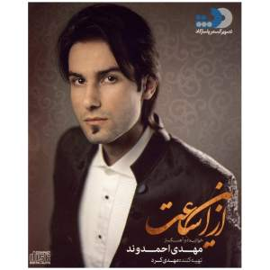 آلبوم موسیقی از این ساعت - مهدی احمدوند