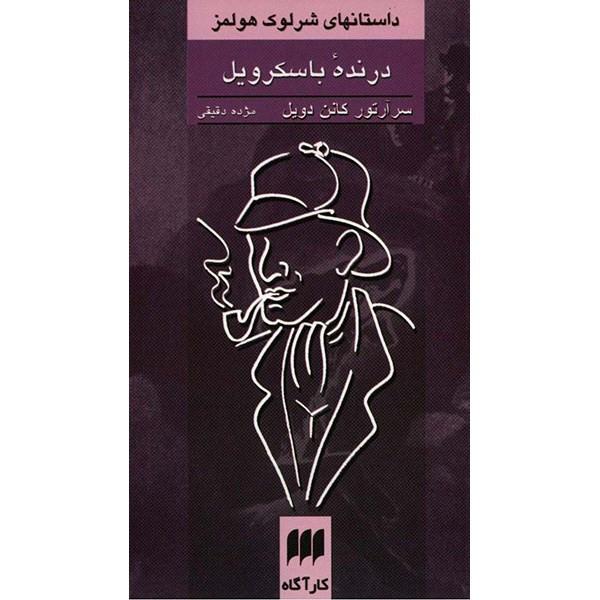 کتاب درنده باسکرویل، داستانهای شرلوک هولمز اثر سر آرتور کانن دویل