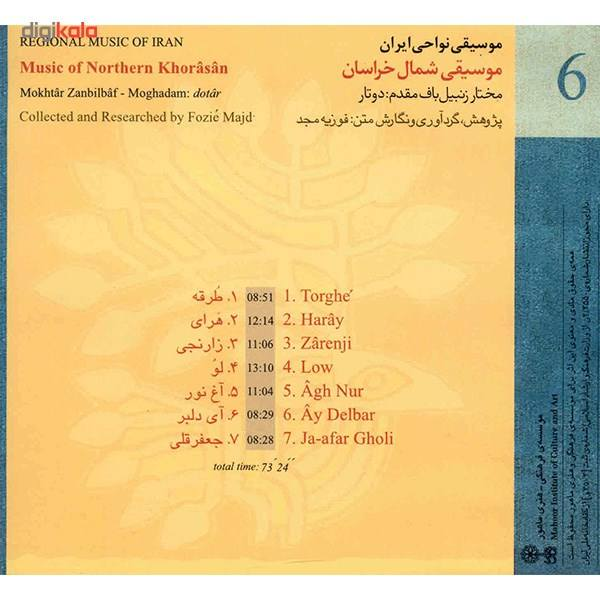 آلبوم موسیقی شمال خراسان (موسیقی نواحی ایران 6) - مختار زنبیلباف مقدم main 1 1