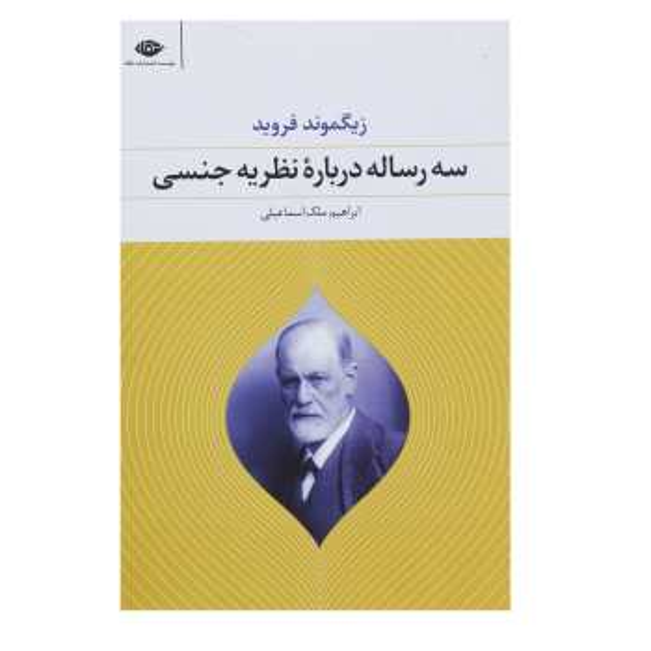 کتاب سه رساله درباره نظریه جنسی اثر زیگموند فروید