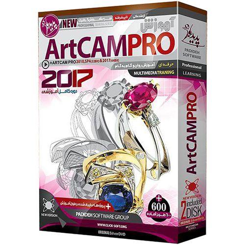 نرم افزار آموزش ArtCAM Pro 2017 نشر پدیده