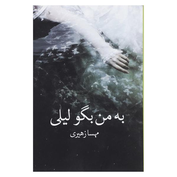کتاب به من بگو لیلی اثر مهسا زهیری