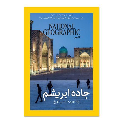 مجله نشنال جئوگرافیک فارسی - شماره 60