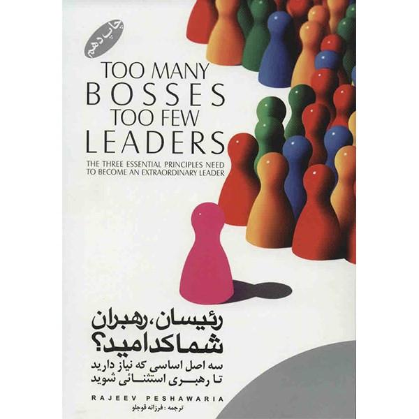 کتاب رئیسان، رهبران شما کدامید؟ اثر راجیو پشاواریا