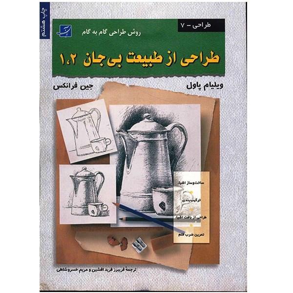 کتاب روش طراحی گام به گام، طراحی از طبیعت بی جان 1،2 اثر جین فرانکس