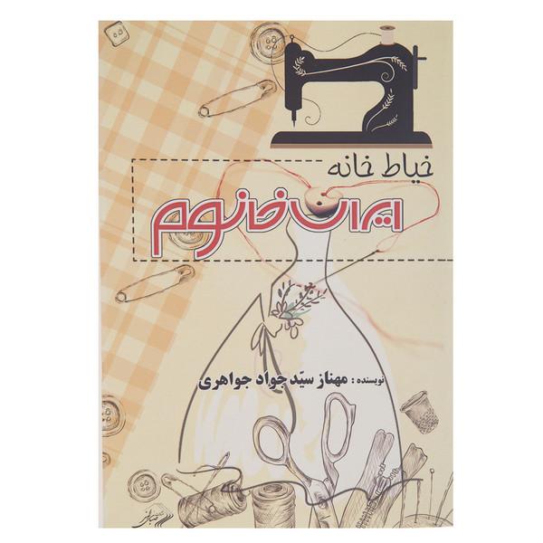 کتاب خیاط خانه ایران خانوم اثر مهناز سید جواد جواهری