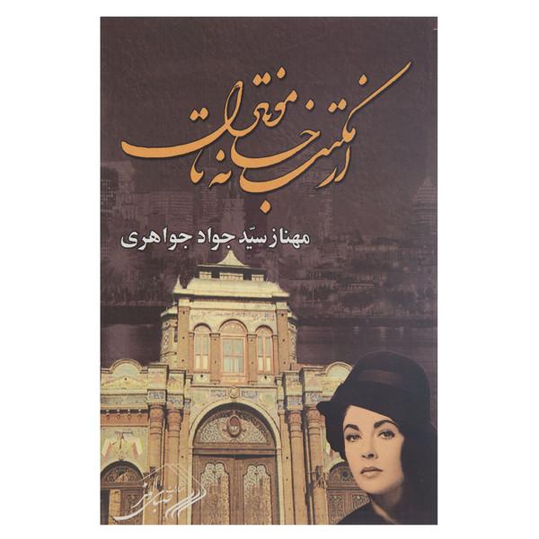 کتاب از مکتب خانه تا مونترال اثر مهناز سید جواد جواهری