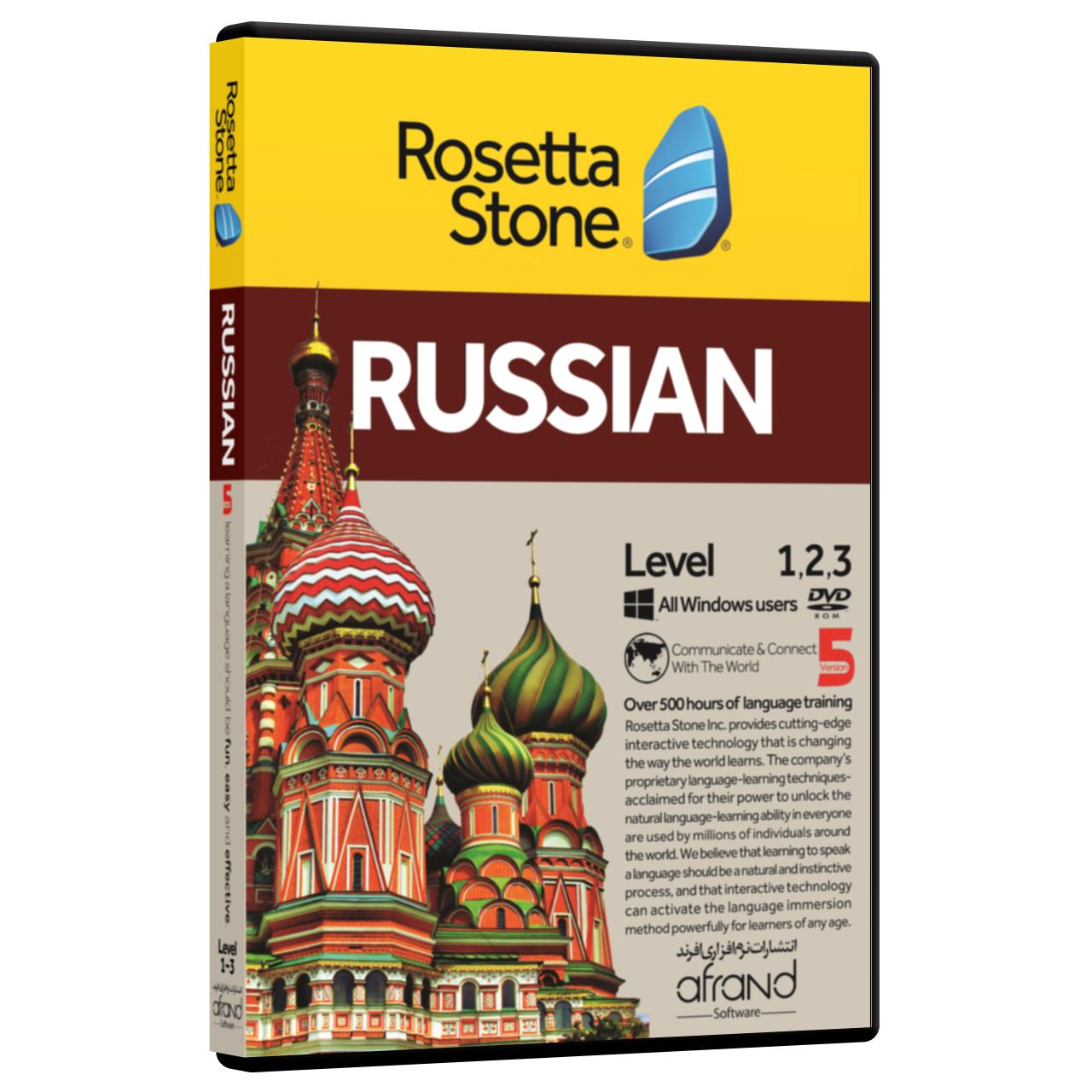 نرم افزار آموزش زبان روسی رزتااستون نسخه 5 انتشارات نرم افزاری افرند