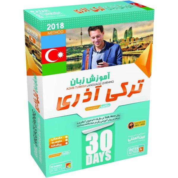 آموزش زبان ترکی آذری نشر نیاز