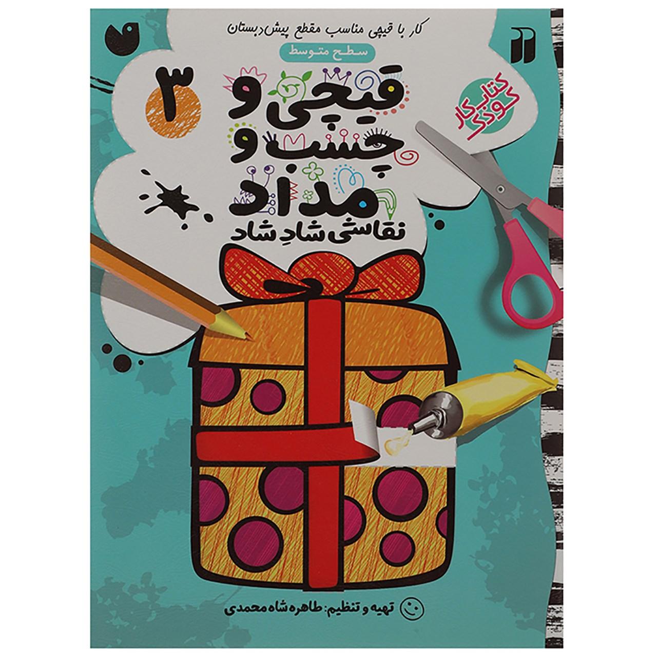 کتاب قیچی و چسب و مداد نقاشی شاد شاد 3 اثر طاهره شاه محمدی