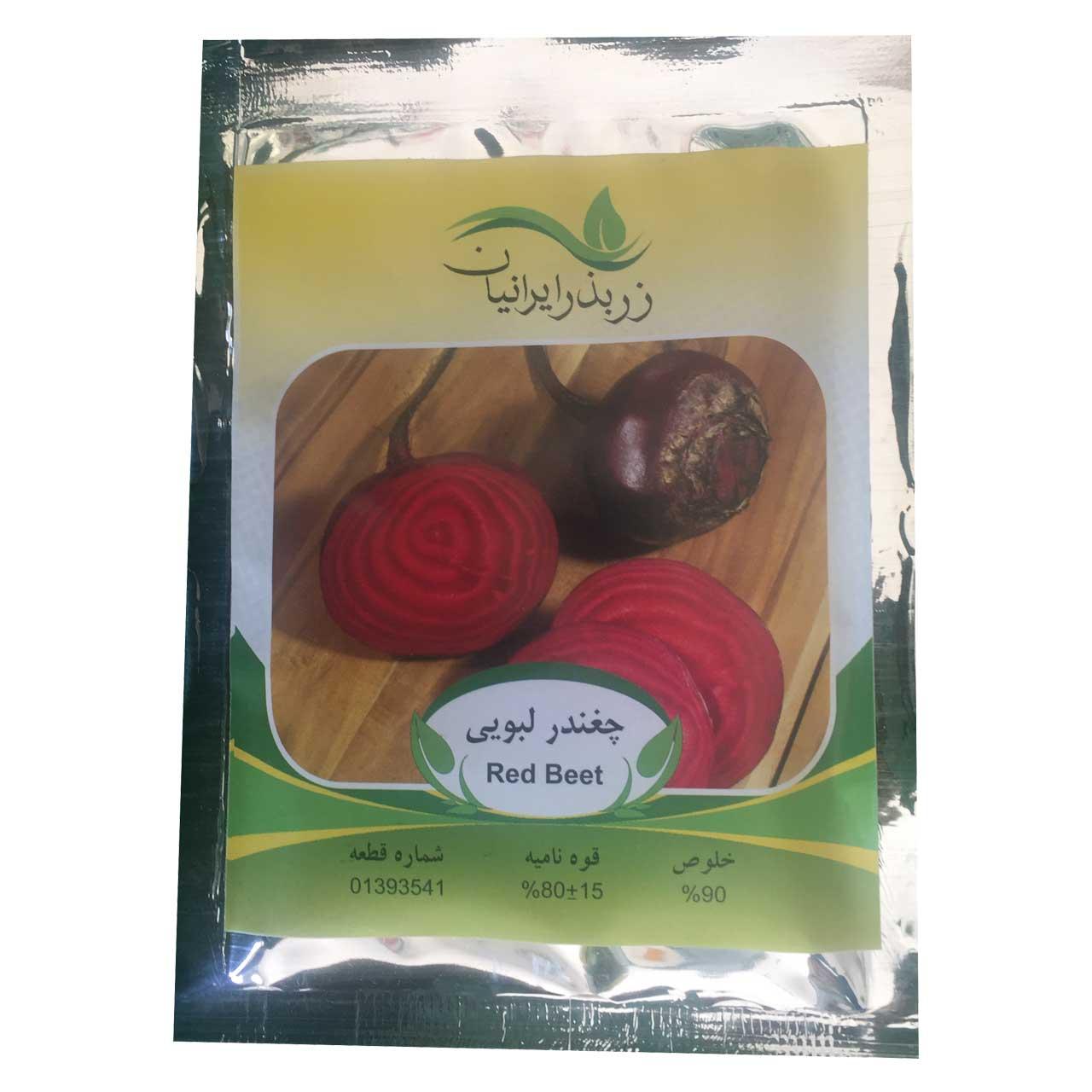 بذر چغندر لبویی زر بذر ایرانیان مدل P27