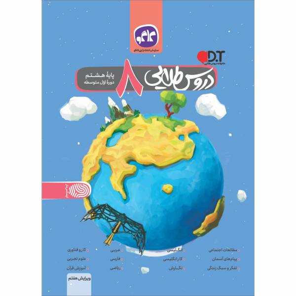 کتاب دروس طلایی هشتم اثر جمعی از نویسندگان انتشارات کاگو